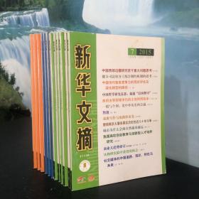 新华文摘 2015年第7~13、16、18~20、22期 12本合售