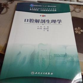 口腔解剖生理学,(第2版);【全国高职高专卫生部规划教材】