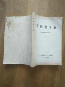 中国哲学史 杨国荣同志讲课记录稿.