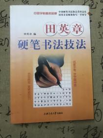 田英章 硬币书法技法