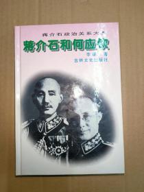 蒋介石和何应钦
