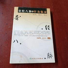 《奇经八脉与针灸临床:图考、组合、验证》06年1版1印