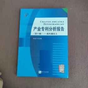产业专利分析报告(第53册)——现代煤化工