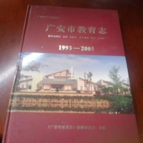 广安市部门志丛书广安市教育志1993一2005