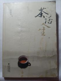 茶话人生 作者铃印签赠