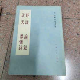 1976年《野议·论气·谈天·思怜诗》 【明】宋应星 著