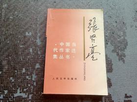 张贤亮 中国当代作家选集丛书