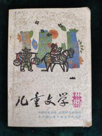 儿童文学1987年8期