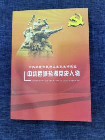 中共运城盐湖党史人物