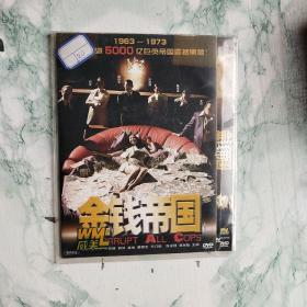 金钱帝国DVD