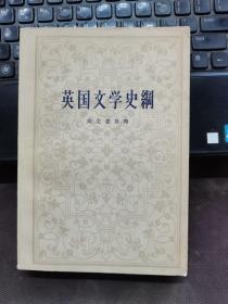 【品佳】英国文学史纲