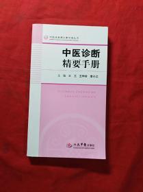 中医诊断精要手册