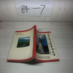 昌平老干部革命史话 中国人民志愿军抗美援朝出国作战五十周年 纪念专集