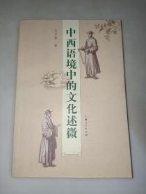 中西语境中的文化述微  一版一印