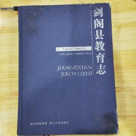 剑阁县教育志2000-2007(价包邮)