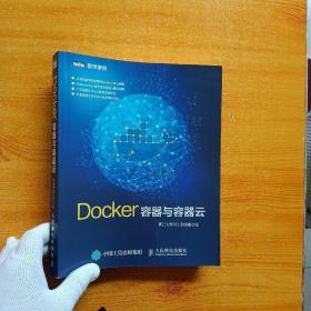Docker容器与容器云【内页干净】