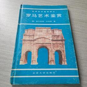 罗马艺术鉴赏