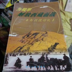 为和平解放西藏而战