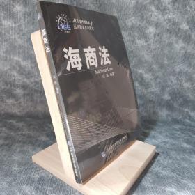 对外经济贸易大学远程教育系列教材:海商法