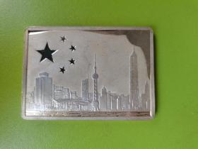 腾飞中国巨龙献给共和国五十周年 镀银纪念牌