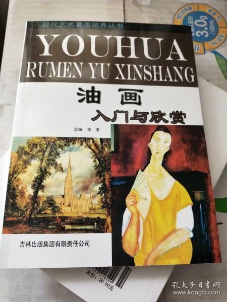 油画入门与欣赏(现代艺术素质培养丛书)