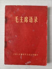 毛主席语录(有林题)