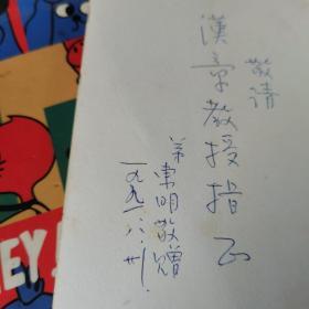 赖东明 签名本 点亮生命的灯光