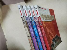 通俗中医药丛书:全五册