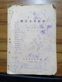 神农本草经读 (1965年1版3次)