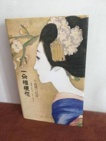 一朵桔梗花(精装纪念版)
