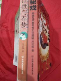 浮世与春梦:中国与日本的性文化比较+爱经与秘戏:中国与印度的性文化探秘           【中国友谊出版公司出版的上海性学研究中心主任、上海大学社会系教授刘达临先生两部性文化著作。每本精美彩色插图多达300余幅。《浮世与春梦》,2005年1月1版1印。16开。308页。定价58元。全新十品。《爱经与秘戏》,2006年1月1版1印。16开。272页。定价39.8元。全新十品。】   2书合售