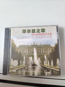 【音乐】苏联圆舞曲歌曲专辑 华尔兹之歌  未拆封
