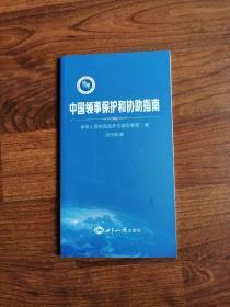 中国领事保护和协助指南2018年版