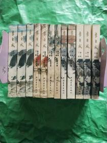 李自成全五卷十二册(以图为准)