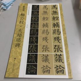 中国书法基础教程 新书谱:柳公权·玄秘塔碑