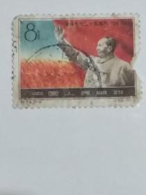 邮票 纪74 3-2遵义会议二十五周年(253)
