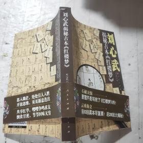 刘心武揭秘古本《红楼梦》