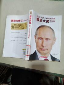 普京大传 最新版