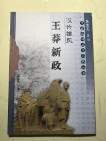 汉代雄风:王莽新政——陕西旅游历史文化丛书