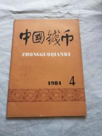 中国钱币1984年第4期