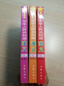 中华人民共和国演义(上中下)