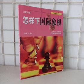 怎样下国际象棋(第3版)