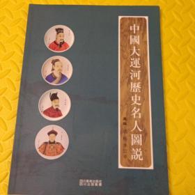 中国大运河历史名人图说