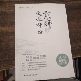 京师文化评论(2018春季号 总第二期)
