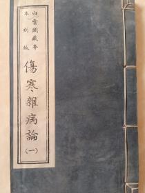 白云阁藏本木刻版《伤寒杂病论》线装4册全