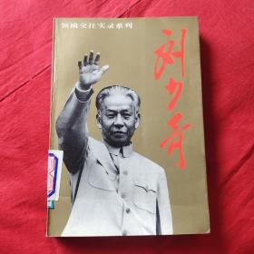 领袖交往实录系列 刘少奇