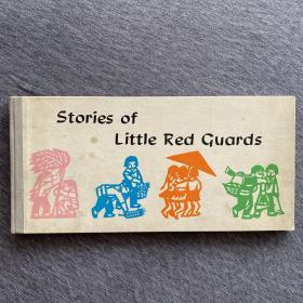 红小兵的故事 精装 24开 stories of little red guards 彭国良 新裤子乐队 彭磊爸爸