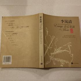 李岚清音乐笔谈:欧洲经典音乐部分(16开)平装本,2004年一版三印