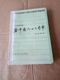 论中国人口之分布