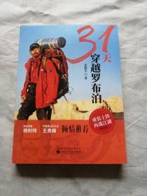31天穿越罗布泊(第2版)